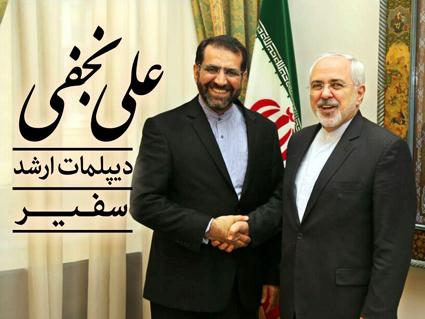 Image result for علی نجفی کاندیدای مجلس دهم از بابل با ظریف